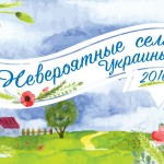 18.03.2016 Стартует Всеукраинский конкурс «Невероятные села Украины 2016»