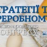 """2.03.2017 Компания """"Инвестлаб"""" учавствовала в молочном конгрессе"""