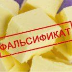 19.07.2019 В Винницкой области обнаружен фальсификат сливочного масла