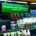 19.12.2019 Дефицит сырого молока замещается производством молокосодержащих продуктов