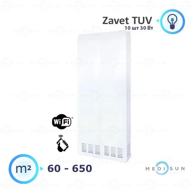 Рециркулятор бактерицидный, рециркулятор воздуха АЭРЭКС-ПРОФЕШИН 560 с WiFi Завет, лампа Zavet TUV